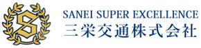 三栄交通株式会社
