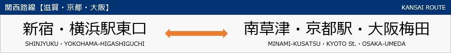 関西路線【滋賀・京都・大阪】